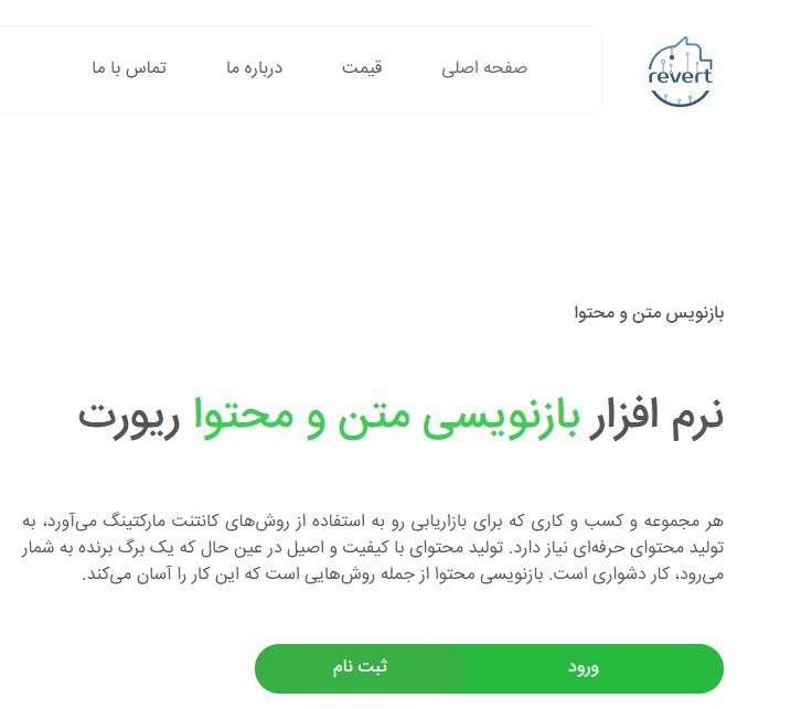 طراحی سایتبازنویسی متن و محتواریورت